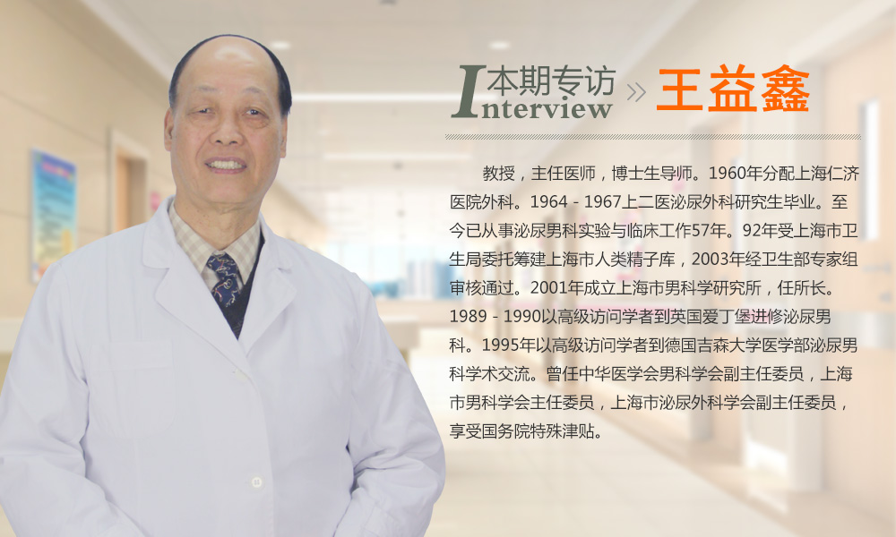 我要为人民服务一辈子 ——专访上海泌尿外科名医王益鑫教授